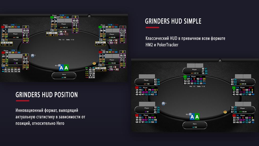 Grinders-Hud3