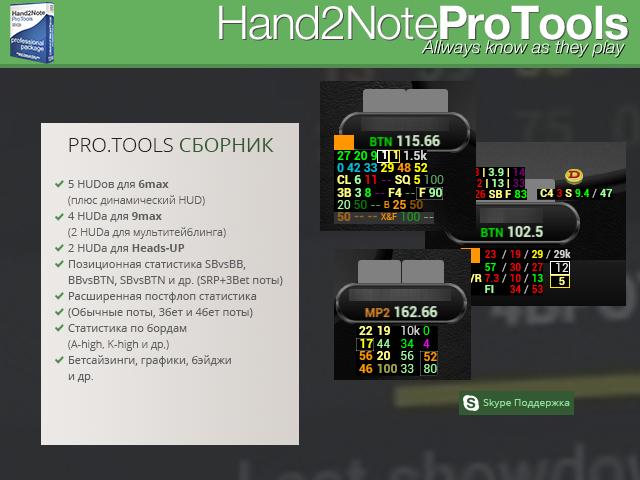 Hand2Note ProTools