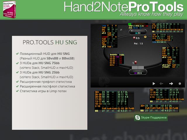 Hand2NoteProTools HU SNG