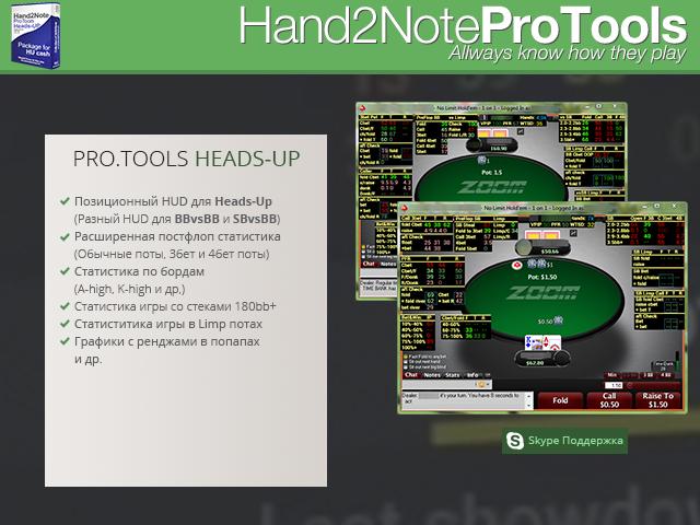Hand2NoteProTools Heads-Up
