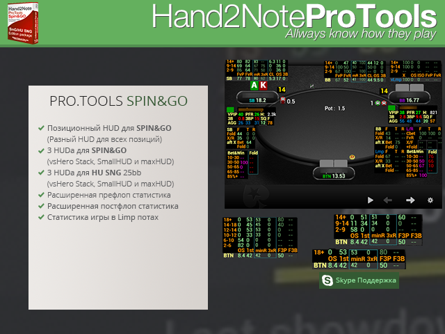 Hand2Note ProTools Spin